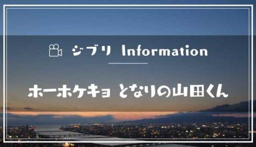 映画「ホーホケキョとなりの山田くん」フル動画配信サービスの無料視聴方法!Dailymotion/Pandora以外で見る
