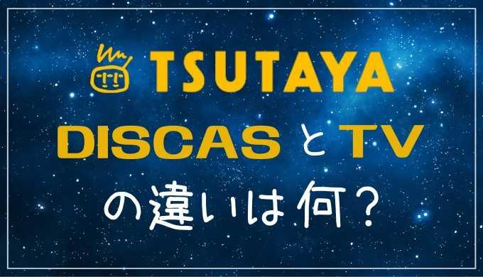 TSUTAYA TV DISCASの違いや比較