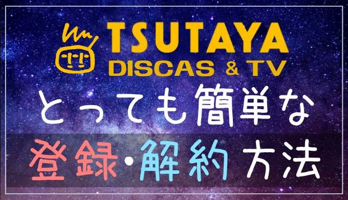TSUTAYA TV DISCAS登録解約(入会退会)方法