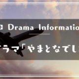 月9ドラマ「やまとなでしこ」