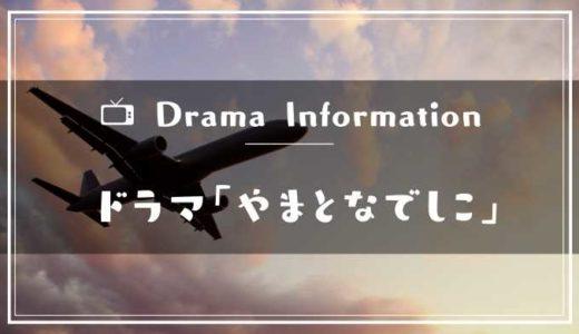 やまとなでしこ(ドラマ)の無料視聴方法|1話〜最終話(全話)の動画を脱Pandoraデイリーモーションで