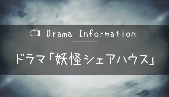 ドラマ「妖怪シェアハウス」