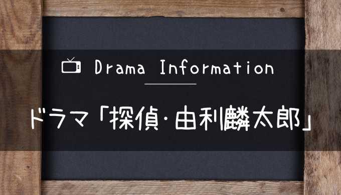ドラマ「探偵 由利麟太郎」