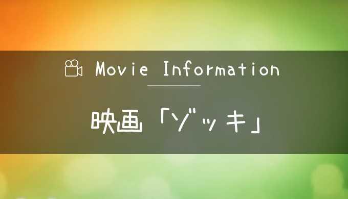 映画「ゾッキ」