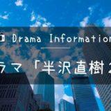 ドラマ「半沢直樹2」