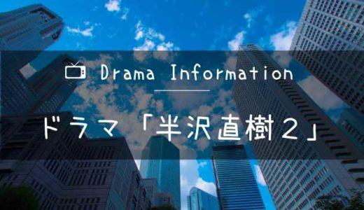 ドラマ「半沢直樹2」動画配信サービスで1話〜最終回(全話)の無料視聴方法|脱Dailymotionパンドラ