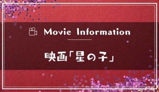 芦田愛菜主演映画「星の子」あらすじやネタバレ結末|キャスト出演者や予告動画と主題歌も