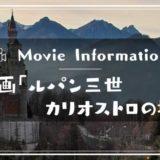 映画「ルパン三世カリオストロの城」