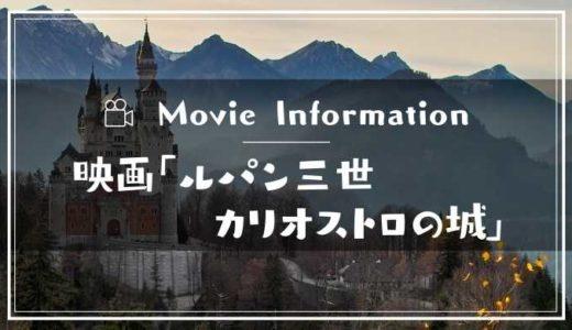 映画「ルパン三世カリオストロの城」フル動画配信サービスの無料視聴方法!Dailymotion/Pandora以外で見る