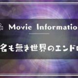 映画「名も無き世界のエンドロール」