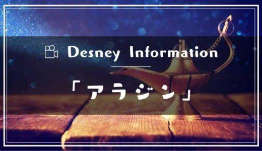 Disneyアニメ「アラジン」公式フル動画の無料視聴方法|Dailymotion/パンドラ以外で見る