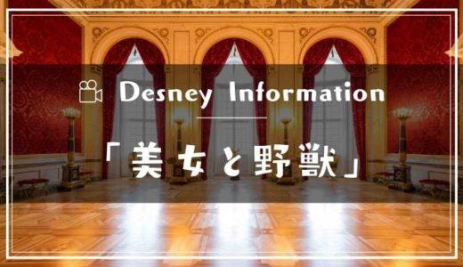 Disneyアニメ「美女と野獣」公式フル動画の無料視聴方法|Dailymotion/パンドラ以外で見る