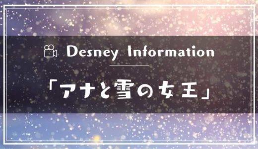 Disneyアニメ「アナと雪の女王」公式フル動画の無料視聴方法|Dailymotion/パンドラ以外で見る