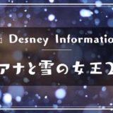 ディズニーアニメ「アナと雪の女王2」