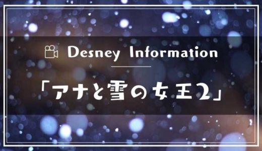 Disneyアニメ「アナと雪の女王2」公式フル動画の無料視聴方法|脱Dailymotion/パンドラで見る