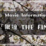映画「銀魂 THE FINAL」
