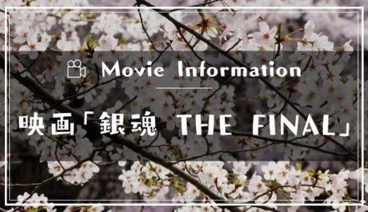 銀魂 THE FINAL(映画)あらすじネタバレは?出演キャストや予告動画と主題歌も