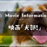 映画「犬部!」