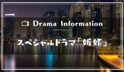 スペシャルドラマ「嫉妬」のあらすじネタバレ結末|キャスト情報や無料視聴方法も