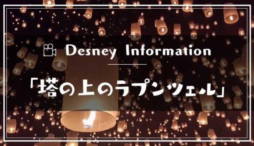 Disneyアニメ「塔の上のラプンツェル」公式フル動画の無料視聴方法|脱Dailymotion/パンドラで見る