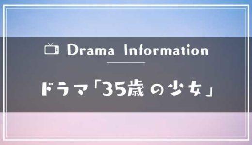 柴咲コウ主演ドラマ「35歳の少女」のあらすじを調査|キャスト情報や予告動画と主題歌も!
