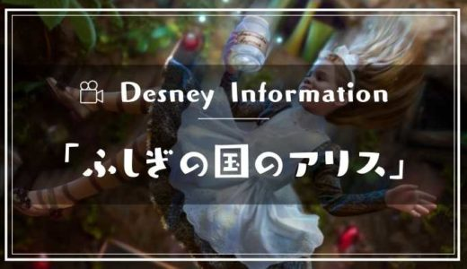 Disneyアニメ「ふしぎの国のアリス」公式フル動画の無料視聴方法|脱Dailymotion/パンドラで見る