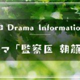 ドラマ「監察医 朝顔2」