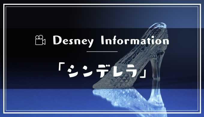 ディズニーアニメ「シンデレラ」