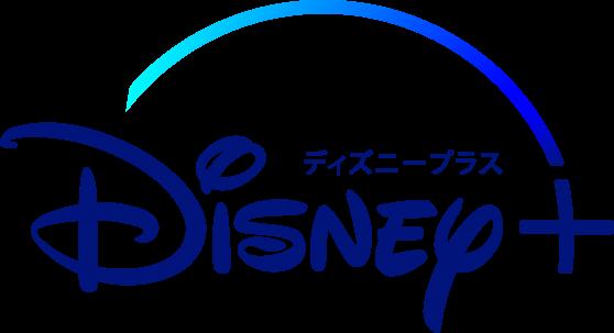 ディズニープラスロゴ DisneyPlusLogo