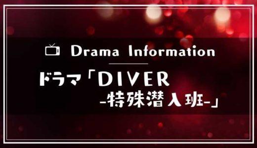 ドラマ「DIVER 特殊潜入班」あらすじネタバレ結末と原作との違い|キャストや予告動画とロケ地や主題歌も