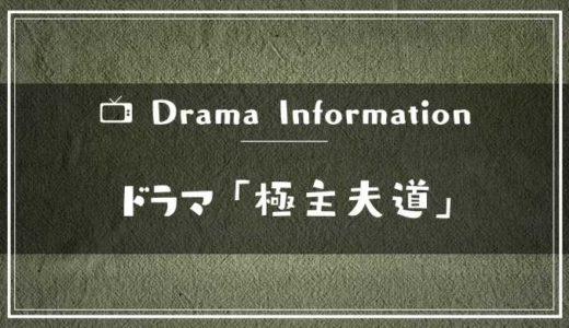 【極主夫道】ドラマのあらすじや原作との違いを調査|キャスト情報や予告動画とロケ地も