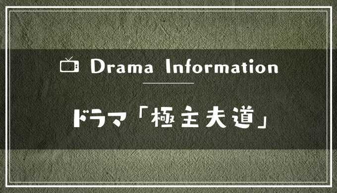 ドラマ「極主夫道」