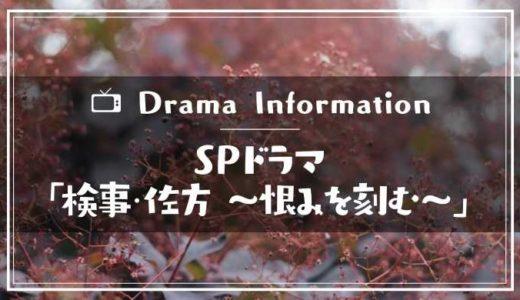 スペシャルドラマ「検事・佐方〜恨みを刻む〜」あらすじネタバレ結末や出演者キャスト情報も