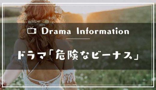 危険なビーナス(ドラマ)あらすじやキャスト情報|原作との違いや予告動画やロケ地を調査!