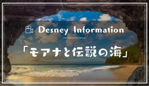 Disneyアニメ「モアナと伝説の海」公式フル動画の無料視聴方法|脱Dailymotion/パンドラで見る