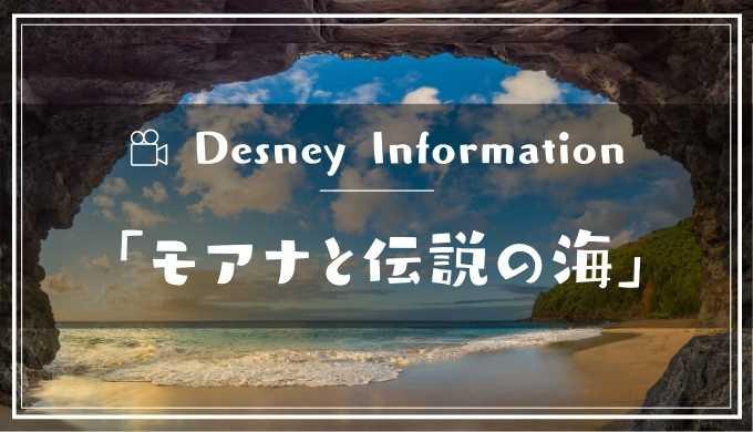ディズニーアニメ「モアナと伝説の海」