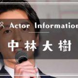 俳優・中林大樹