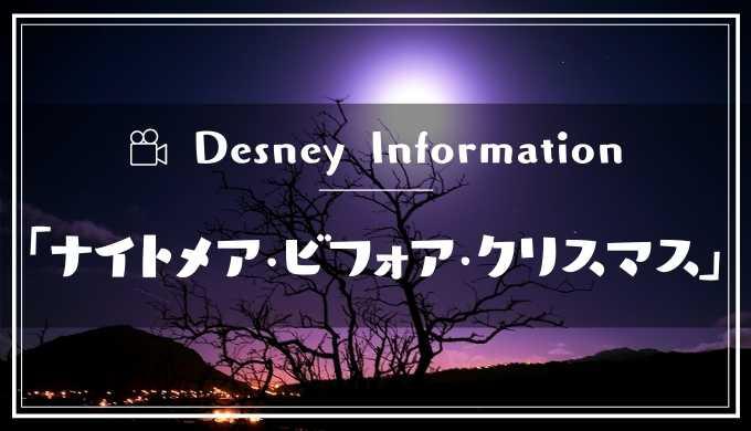 ディズニーアニメ「ナイトメア・ビフォア・クリスマス」