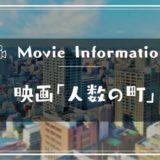 映画「人数の町」