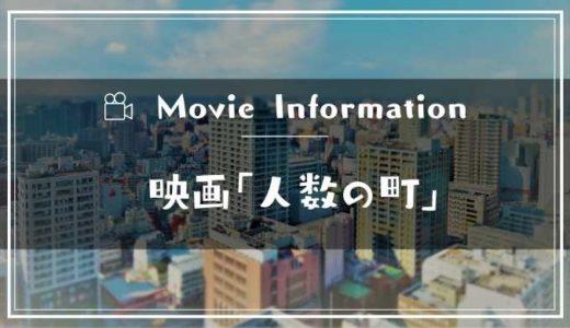 映画「人数の町」あらすじと原作との違いやネタバレ結末|キャストや予告動画と主題歌にロケ地も
