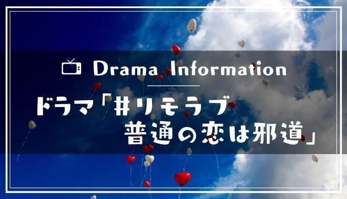#リモラブ 〜普通の恋は邪道〜