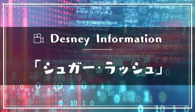 ディズニーアニメ「シュガー・ラッシュ」