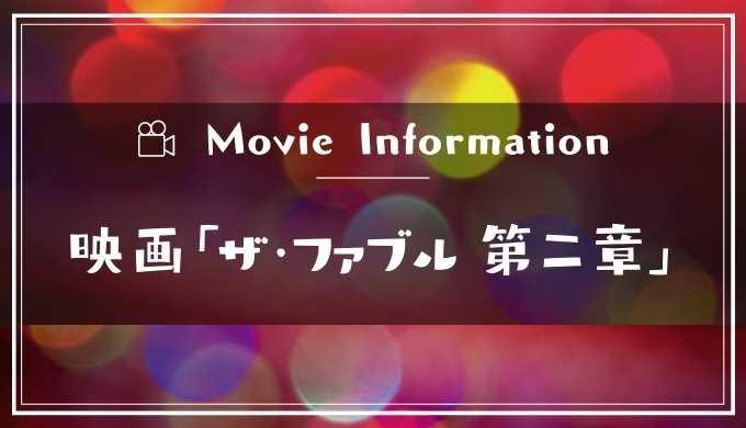 映画「ザ・ファブル 第二章」