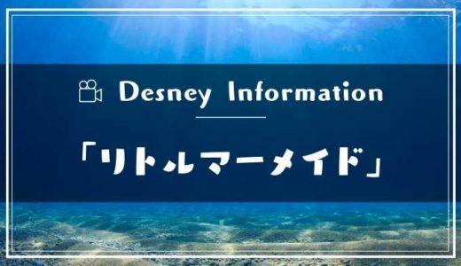 Disneyアニメ「リトルマーメイド」公式フル動画の無料視聴方法|脱Dailymotion/パンドラで見る