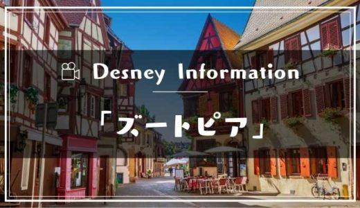 Disneyアニメ「ズートピア」公式フル動画の無料視聴方法|脱Dailymotion/パンドラで見る