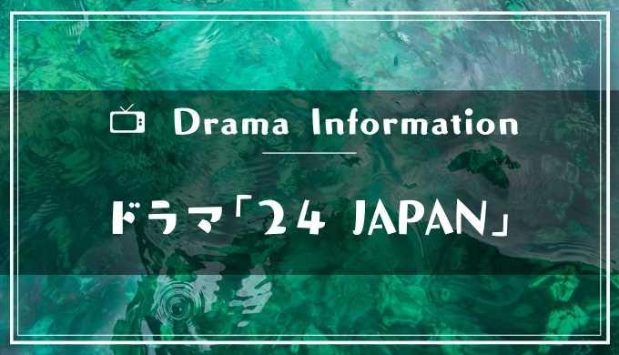 ドラマ「24 JAPAN」