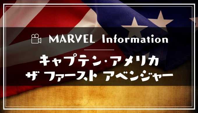 マーベル映画「キャプテン・アメリカ/ザ・ファースト・アベンジャー」