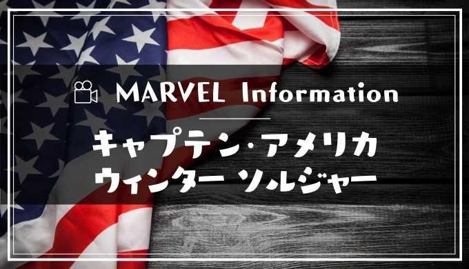 マーベル映画「キャプテン・アメリカ/ウィンター・ソルジャー」
