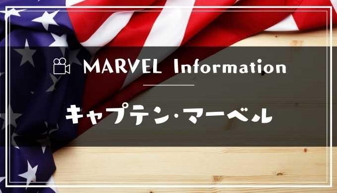 マーベル映画「キャプテン・マーベル」
