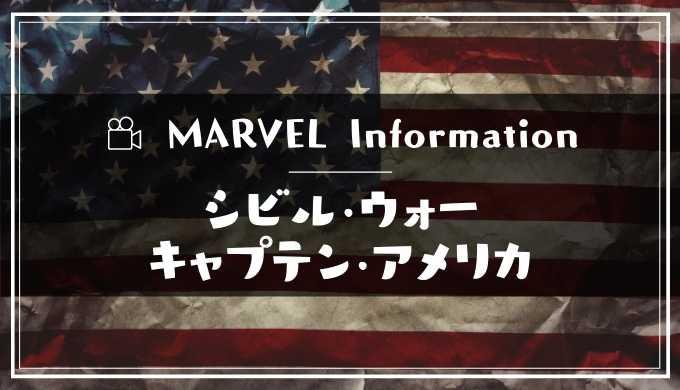 マーベル映画「シビル・ウォー/キャプテン・アメリカ」
